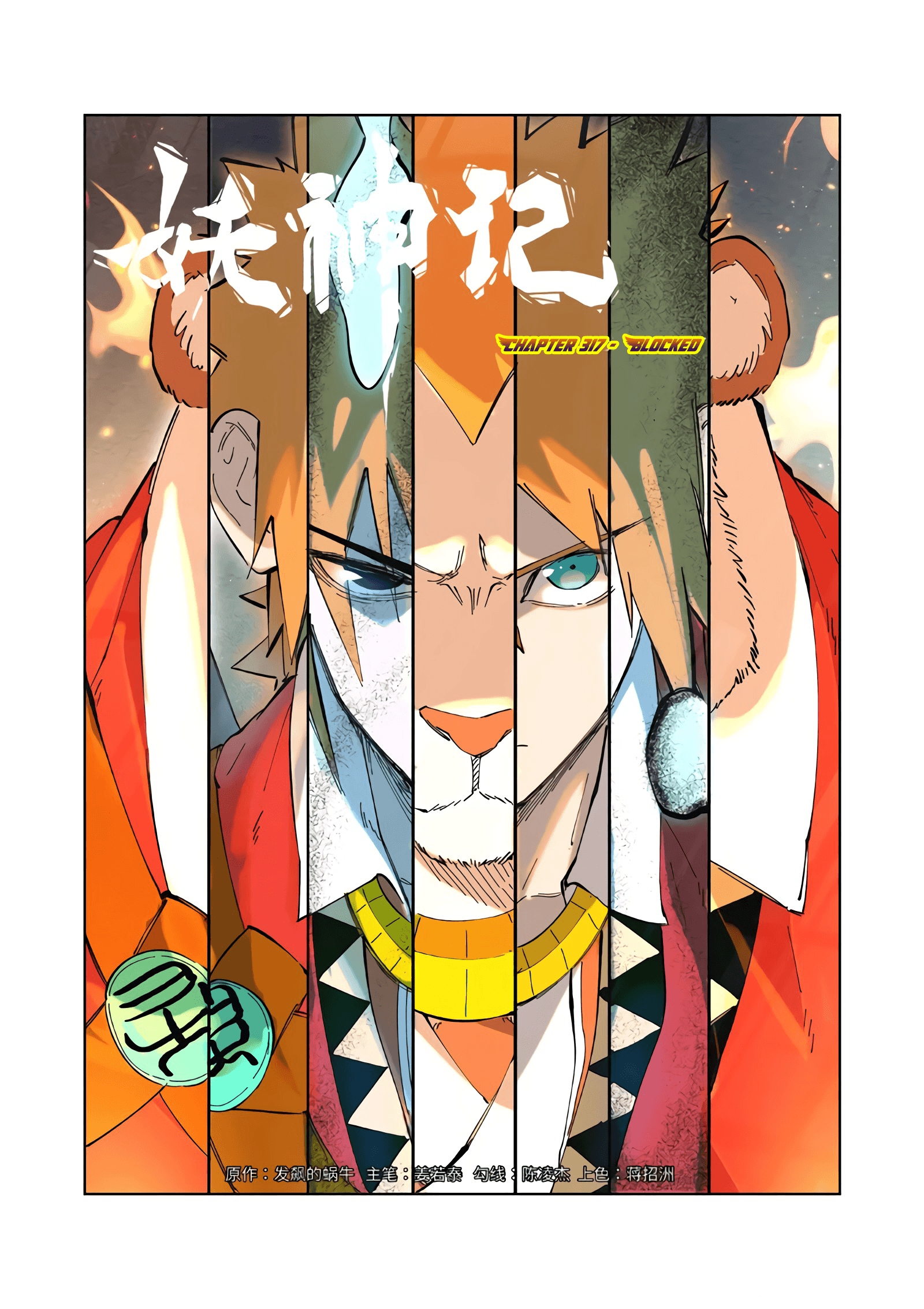 Manga Tales Of Demons And Gods - Chapter 317.1 Page 1