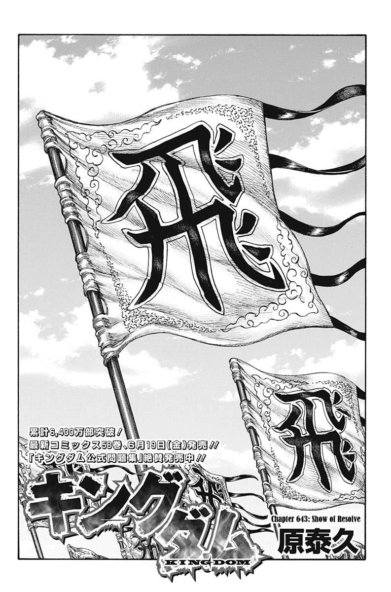 Manga Kingdom - Chapter 643 Page 4