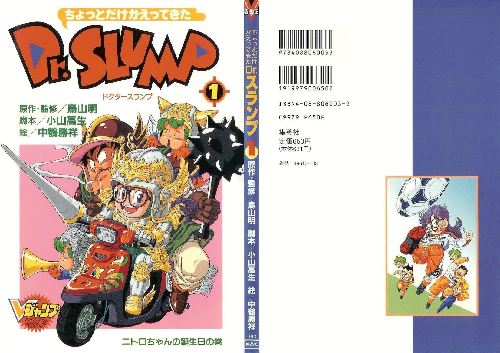 Manga The Brief Return Of Dr. Slump - Chapter 1 Page 1