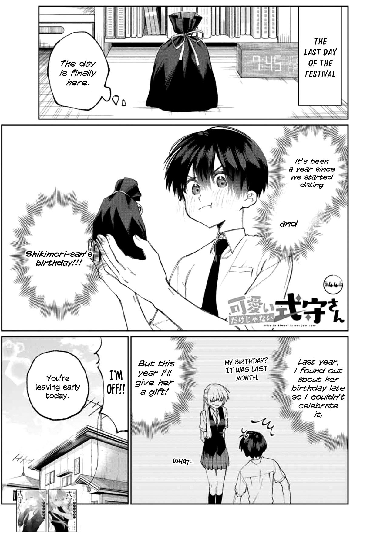 Manga That Girl Is Not Just Cute - Chapter 44 Page 1