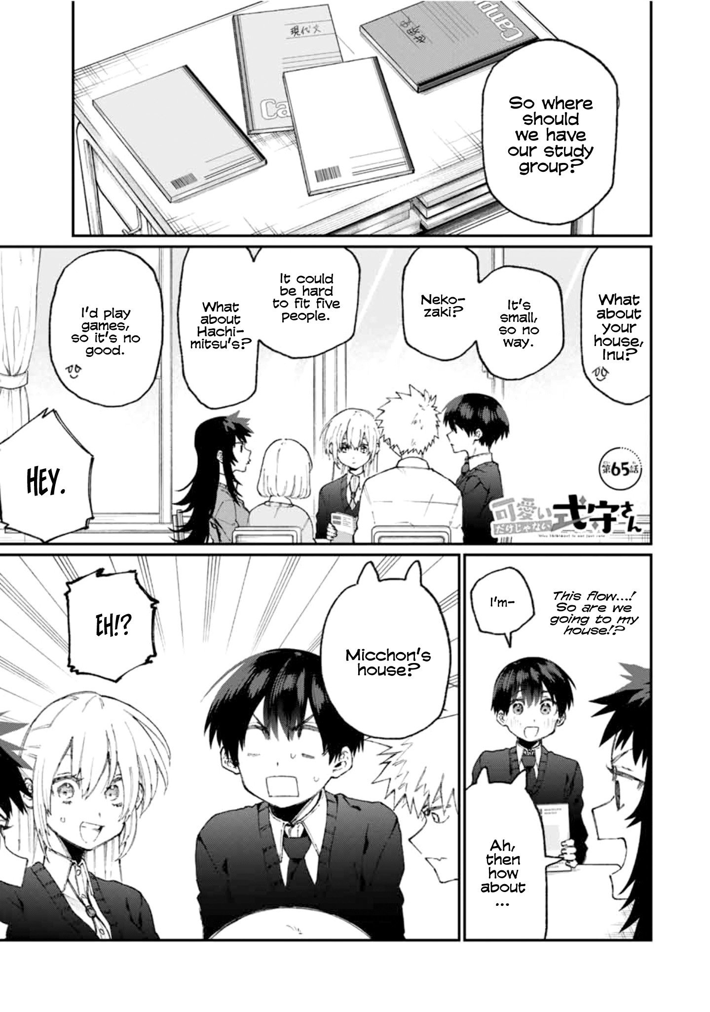 Manga That Girl Is Not Just Cute - Chapter 65 Page 1