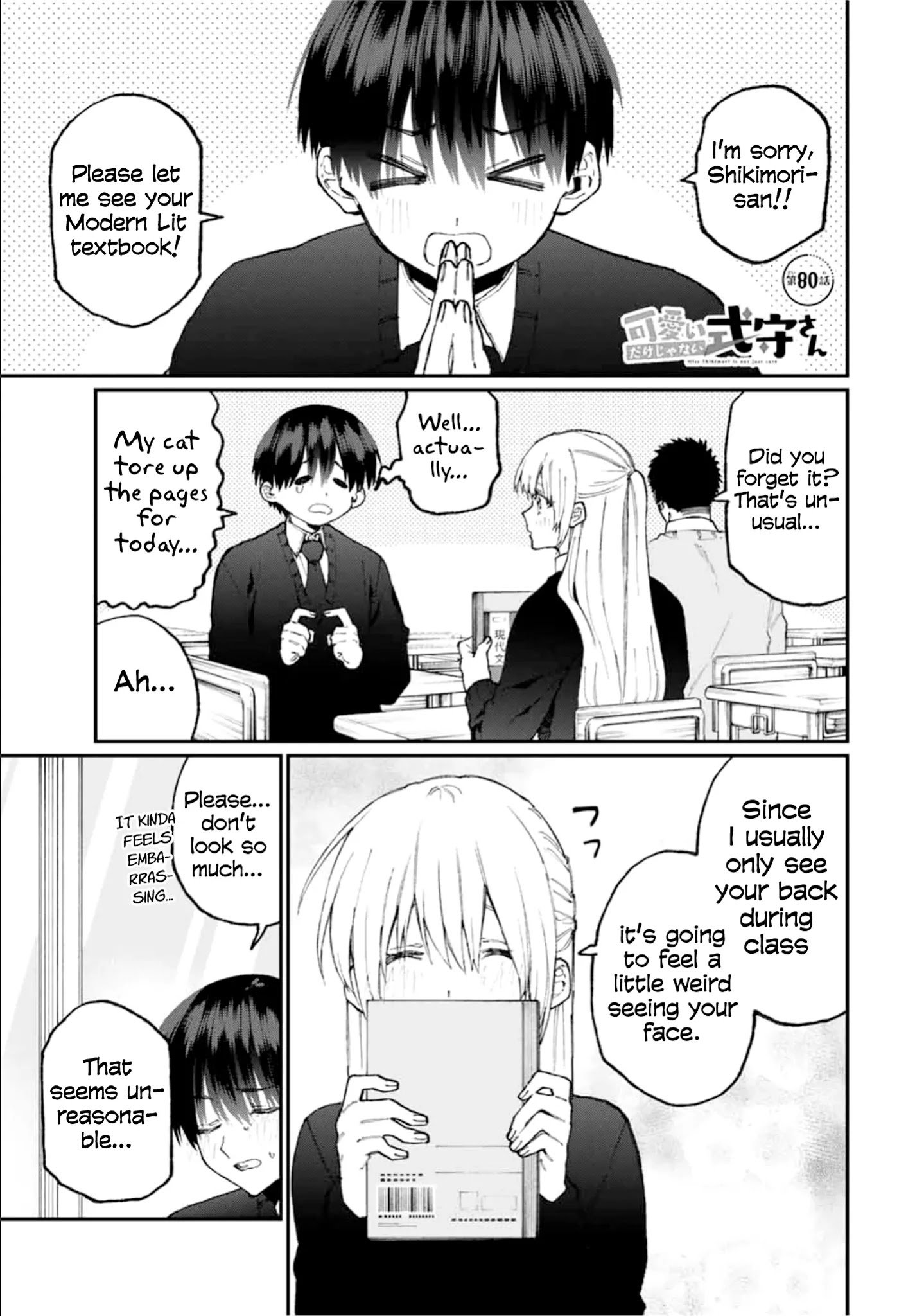 Manga That Girl Is Not Just Cute - Chapter 80 Page 1