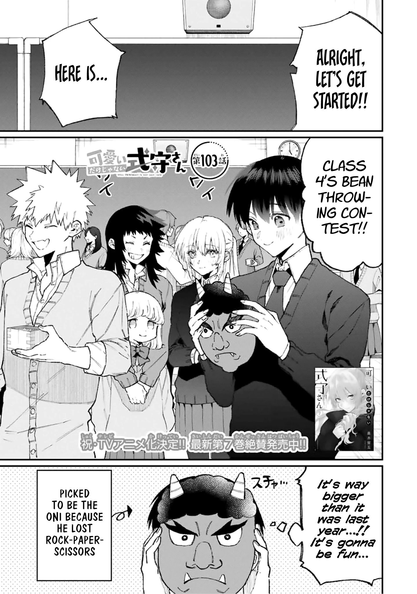 Manga That Girl Is Not Just Cute - Chapter 103 Page 1