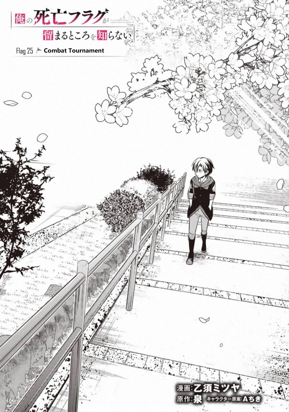 Manga My Death Flags Show No Sign Of Ending - Chapter 25 Page 1