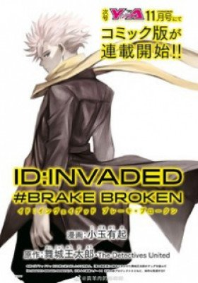 Id:invaded #brake Broken - Poster