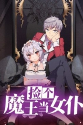 I Picked Up A Demon Lord As A Maid - Poster