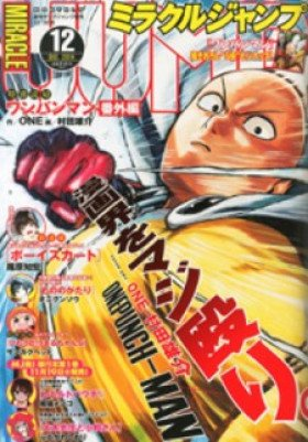 Onepunch-Man - Poster