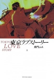 Tokyo Love Story - Poster