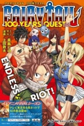 Fairy Tail: 100 Years Quest - Poster