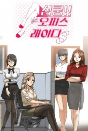 My Office Ladies - Poster