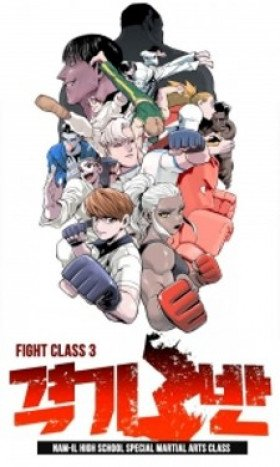 Fight Class 3 - Poster
