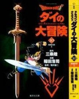 Dragon Quest: The Adventure Of Dai - Poster